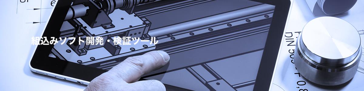 組込みソフト開発検証ツール ISO26262ツール認証取得