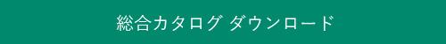 総合カタログ ダウンロード