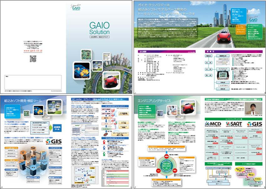 ガイオ製品 総合カタログ
