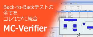 MC-Verifier